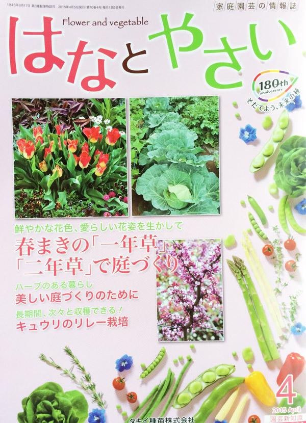 タキイ種苗月刊誌にリーキ執筆&キンダーブック記事監修