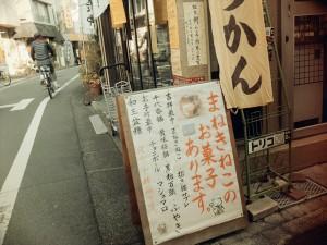 gotokuji mati4
