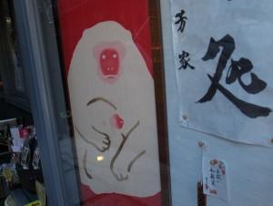 和雑貨を売る店。