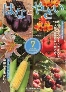 園芸新知識「はなとやさい」表紙。