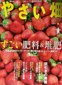 「やさい畑」秋号表紙。