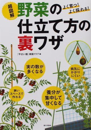 「野菜の仕立て方の裏ワザ」などの出版物いろいろ