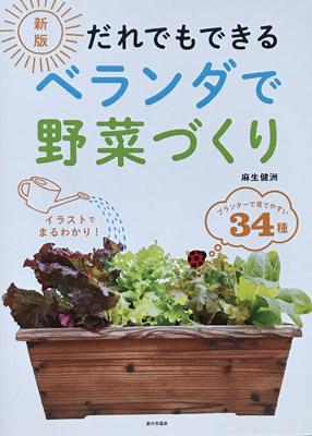 雑誌「やさい畑」指導と「新版ベランダで野菜づくり」出版