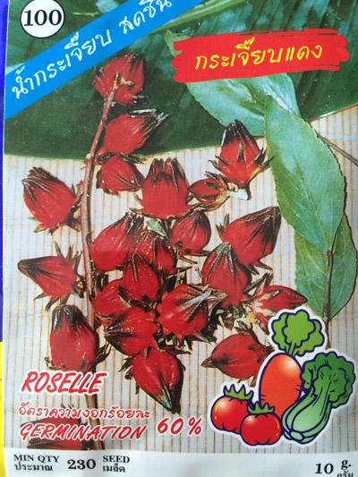 ローゼルの種子購入