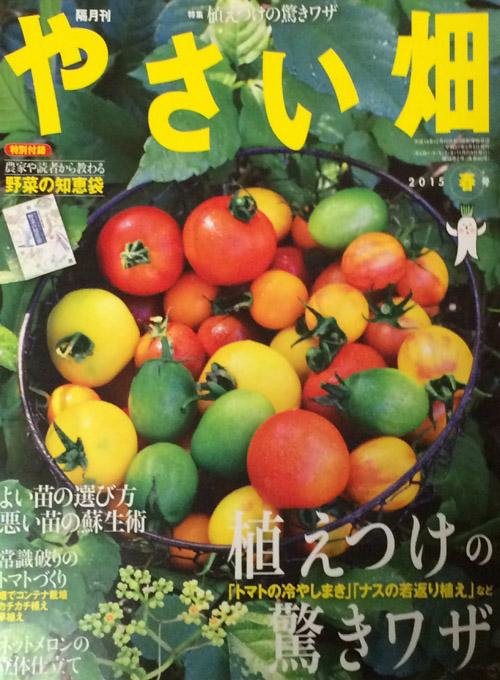 「やさい畑」春号の記事監修