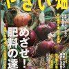 「やさい畑」秋号発売